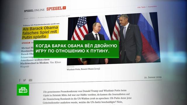 Spiegel рассказал, как США разрушали отношения с Россией.Германия, Обама Барак, СМИ, США.НТВ.Ru: новости, видео, программы телеканала НТВ