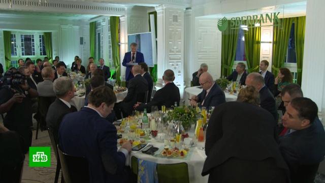 Гости Давоса на завтраке «Сбербанка» обсудили мировую экономику.Макрон, Тереза Мэй, Трамп Дональд, Швейцария, экономика и бизнес.НТВ.Ru: новости, видео, программы телеканала НТВ