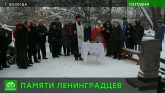 Вологжане установили памятник вчесть <nobr>ленинградцев-блокадников</nobr>