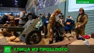 В Петербурге воссоздали улицу блокадного Ленинграда
