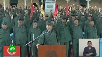 Удар по оппозиции: военные по всей Венесуэле поклялись вверности Николасу Мадуро