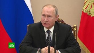 Путин обсудил ситуацию вВенесуэле счленами Совбеза