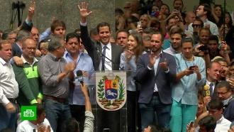 Совбез ООН соберется на экстренное заседание по Венесуэле