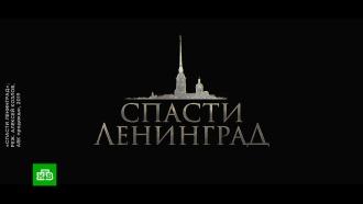 «Спасти Ленинград»: громкая премьера в 75-ю годовщину снятия блокады