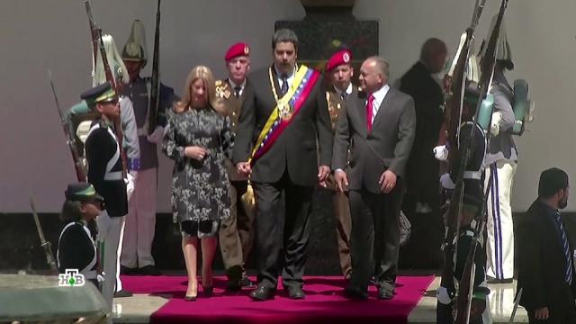 «Вторжение неизбежно»: сторонники Мадуро готовятся камериканской провокации.Венесуэла, США, перевороты.НТВ.Ru: новости, видео, программы телеканала НТВ