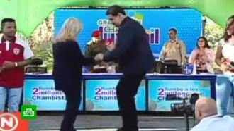 Мадуро ответил на ультиматум Европы зажигательным танцем