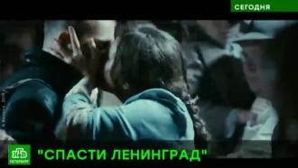 Внучка одного из героев фильма «Спасти Ленинград» поделилась впечатлениями от премьеры