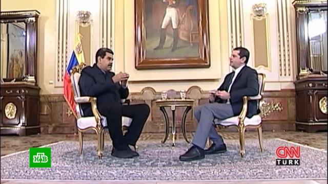Мадуро ответил на ультиматум европейских стран.Венесуэла, Европа, оппозиция, перевороты.НТВ.Ru: новости, видео, программы телеканала НТВ