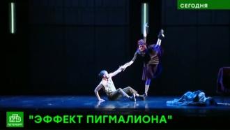 Борис Эйфман создал балет о Галатее с элементами сальсы и ча-ча-ча