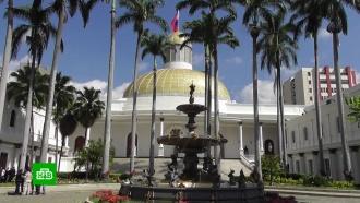 Суд Венесуэлы запретил Гуайдо покидать страну изаморозил его счета
