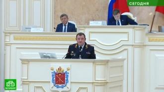 Начальник петербургской полиции рассказал депутатам об аппетитах коррупционеров и высокой раскрываемости