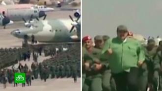 Мадуро собирает ополчение для обороны от США