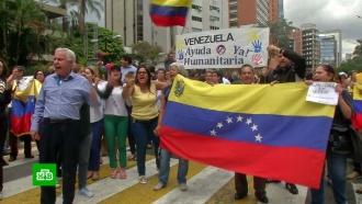 Мексика и Уругвай созывают международную конференцию по Венесуэле