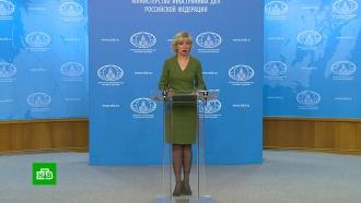 МИД РФ обвинил Гуайдо вподстрекательстве квоенному перевороту