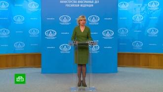 МИД РФ призвал мировое сообщество оценить последствия санкций США против Венесуэлы