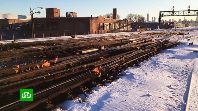 #Chiberia: вскованном морозом Чикаго поджигают рельсы.США, зима, морозы, погода, погодные аномалии.НТВ.Ru: новости, видео, программы телеканала НТВ