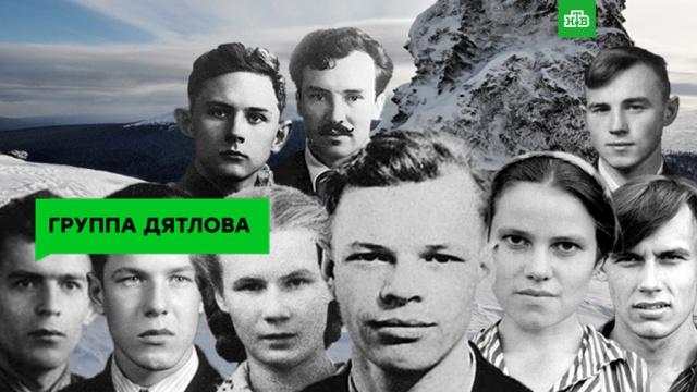 Тайна перевала Дятлова.НТВ.Ru: новости, видео, программы телеканала НТВ