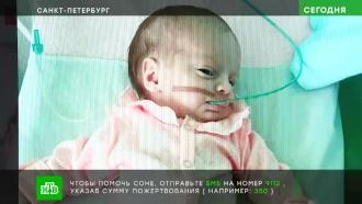 Пятимесячной Соне срочно нужны 12миллионов рублей на сложную операцию