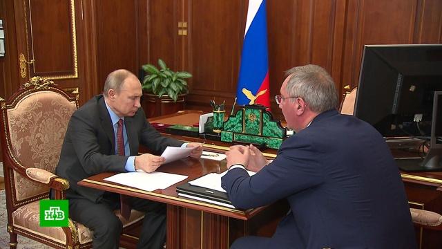 Рогозин доложил Путину об усилении дисциплины в«Роскосмосе».Путин, Рогозин, Роскосмос, космос.НТВ.Ru: новости, видео, программы телеканала НТВ