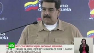 Слова Трампа овозможной отправке военных вВенесуэлу Мадуро назвал «безумием»