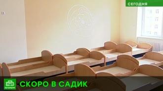 В Петербурге началась запись в детские сады