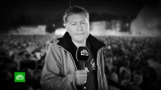 Умер корреспондент НТВ Юрий Кучинский.Не стало нашего коллеги, корреспондента НТВ Юрия Кучинского.НТВ, СМИ, журналистика, смерть.НТВ.Ru: новости, видео, программы телеканала НТВ