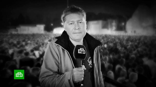 Умер корреспондент НТВ Юрий Кучинский.НТВ, СМИ, журналистика, смерть.НТВ.Ru: новости, видео, программы телеканала НТВ