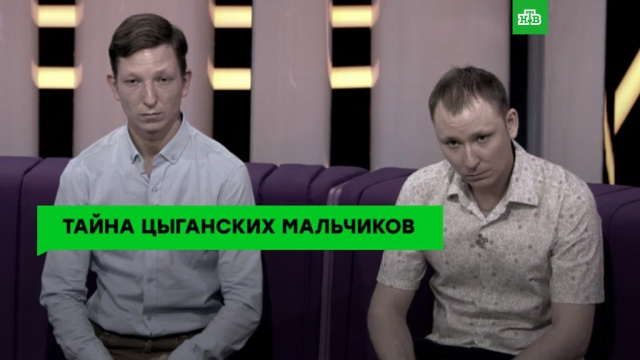 Тайна цыганских мальчиков: мать раздала сыновей чужим людям.НТВ.Ru: новости, видео, программы телеканала НТВ