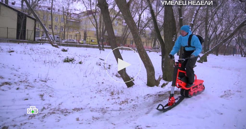 Изобретатель из Самары иего бесшумный электрический сноускутер