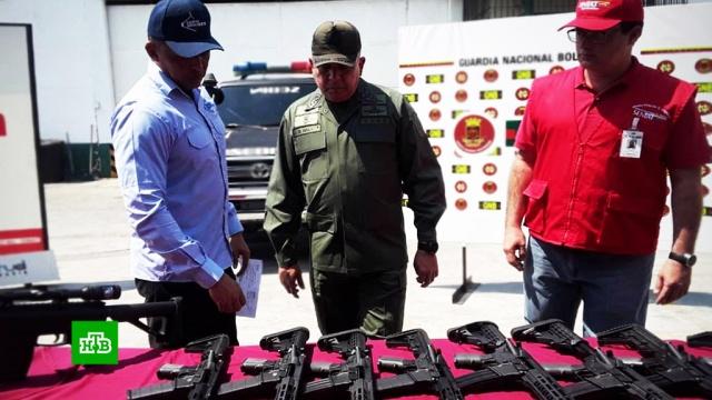 ВВенесуэле конфисковали крупную партию оружия из США.Венесуэла, США, оружие.НТВ.Ru: новости, видео, программы телеканала НТВ