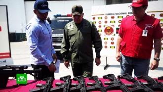 ВВенесуэле конфисковали крупную партию оружия из США