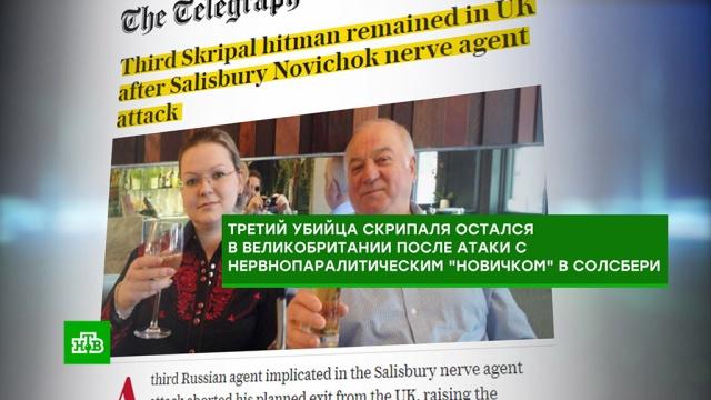 Британские СМИ сообщили остранном поступке «третьего отравителя Скрипалей».Великобритания, СМИ, отравление, разведка и контрразведка, химическое оружие, шпионаж.НТВ.Ru: новости, видео, программы телеканала НТВ