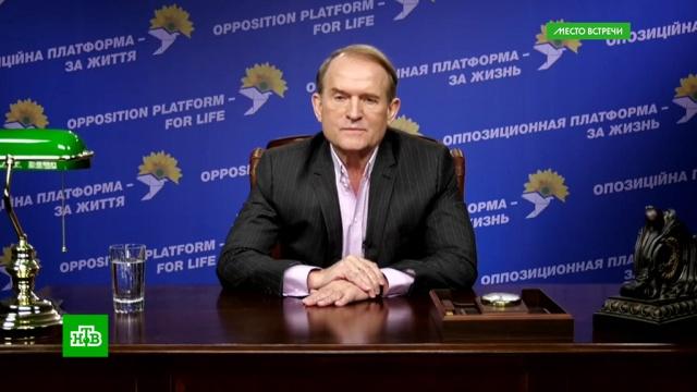 Медведчук объяснил НТВ, почему его план по Донбассу пугает Киев.Украина, выборы, эксклюзив.НТВ.Ru: новости, видео, программы телеканала НТВ