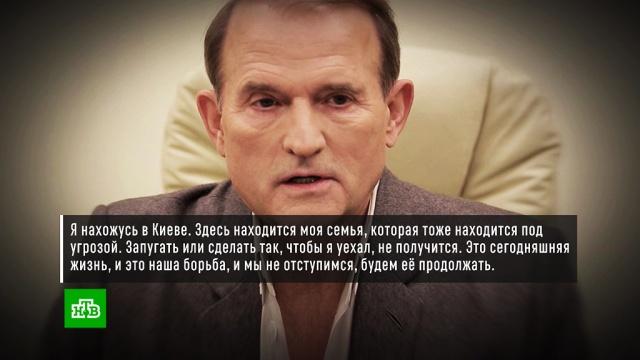 Медведчук заявил, что украинские власти не смогут его запугать.Украина, выборы.НТВ.Ru: новости, видео, программы телеканала НТВ