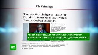 Мэй везет на переговоры сЕС новый проект соглашения по Brexit