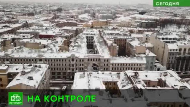 В центре Петербурга подсчитывают количество опасных крыш.ЖКХ, Санкт-Петербург, Смольный, снег.НТВ.Ru: новости, видео, программы телеканала НТВ