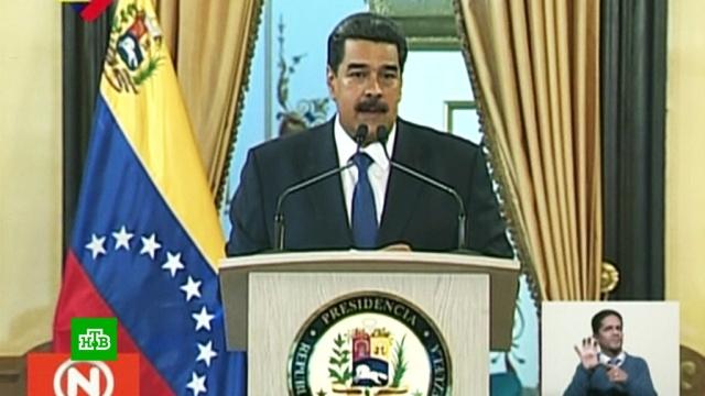 Мадуро заявил, что не допустит нарушения границ Венесуэлы.Венесуэла, США, митинги и протесты.НТВ.Ru: новости, видео, программы телеканала НТВ