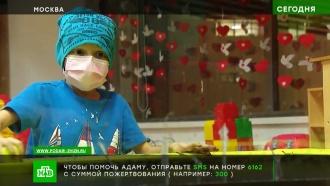Онкобольному <nobr>5-летнему</nobr> Адаму срочно нужны деньги на лечение