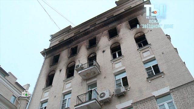 Названа сумма ущерба от пожара в «звездном» доме на Никитском.Москва, пожары.НТВ.Ru: новости, видео, программы телеканала НТВ