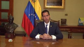Гуайдо рассказал осудьбе вложенных Россией вВенесуэлу миллиардов