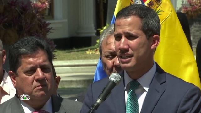 Гуайдо анонсировал «исторический день» для Венесуэлы.Венесуэла, перевороты, переговоры, США.НТВ.Ru: новости, видео, программы телеканала НТВ