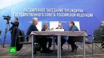 Участники Госсовета в Казани пытаются справиться с нерешаемыми проблемами