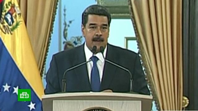 ВОПЕК оставили без ответа просьбу Мадуро осудить санкции США.Венесуэла, ООН, армии мира, перевороты.НТВ.Ru: новости, видео, программы телеканала НТВ