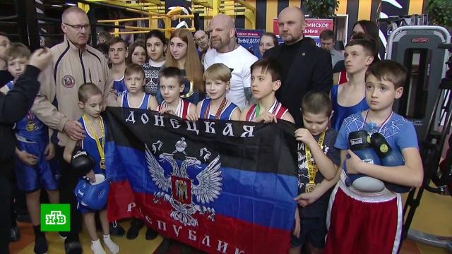 Монсон провел мастер-класс для юных спортсменов из ДНР.ДНР, единоборства, спорт, Украина.НТВ.Ru: новости, видео, программы телеканала НТВ