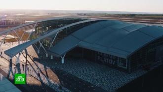Аэропорт Платов в<nobr>Ростове-на-Дону</nobr> получил престижную награду Skytrax