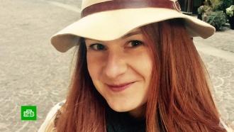 «Идеальный козел отпущения»: американский журналист назвал дело Бутиной сфабрикованным