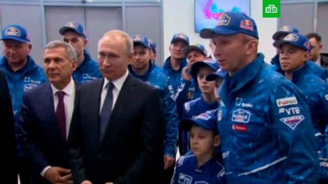 Путин встретился скомандой «КамАЗ-мастер».Дакар, КамАЗ-мастер, Путин.НТВ.Ru: новости, видео, программы телеканала НТВ