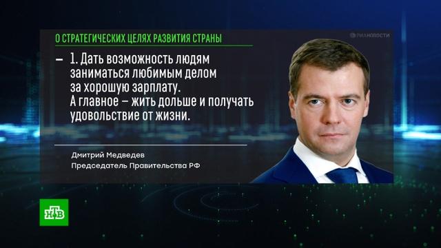 Медведев предрек экономике России мощную «гравитацию».Медведев, здравоохранение, инвестиции, образование, экономика и бизнес.НТВ.Ru: новости, видео, программы телеканала НТВ
