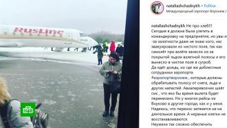 В аэропорту Воронежа самолет занесло на обледеневшем летном поле