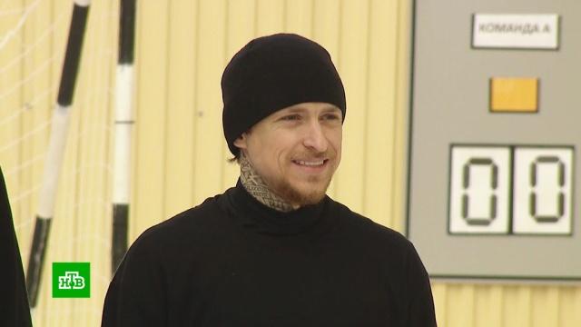 Павел Мамаев сыграл вфутбол вСИЗО.тюрьмы и колонии, футбол.НТВ.Ru: новости, видео, программы телеканала НТВ